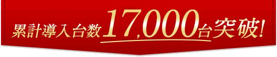 累計導入台数16,000台突破!