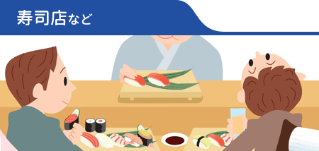 寿司店など