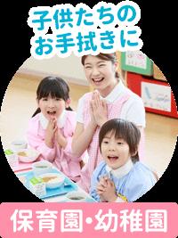 保育園・幼稚園 - 子供たちのお手拭きに