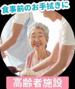 高齢者施設 - 食事前のお手拭きに