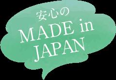 安心の MADE IN JAPAN