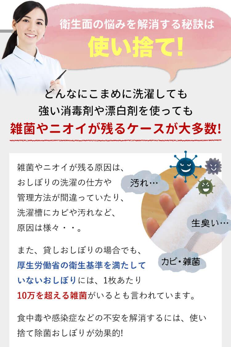 衛生面の悩みを解消する秘訣は使い捨て!どんなにこまめに洗濯しても、強い消毒剤や漂白剤を使っても雑菌やニオイが残るケースが大多数!