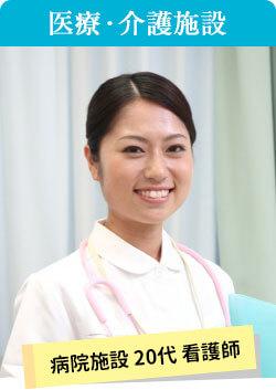 病院施設 20代 看護師