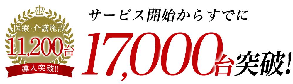 サービス開始からすでに16,000台突破!