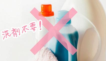 洗剤不要!