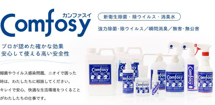 カンファスイは除菌作用に優れているのはもちろん、安全に老人からペット、赤ちゃんまで安心してご使用いただけます。