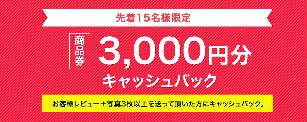 商品券3,000円分キャッシュバックキャンペーン
