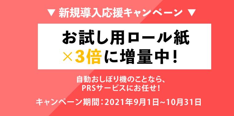 自動おしぼり機プールス導入応援キャンペーン実施中!
